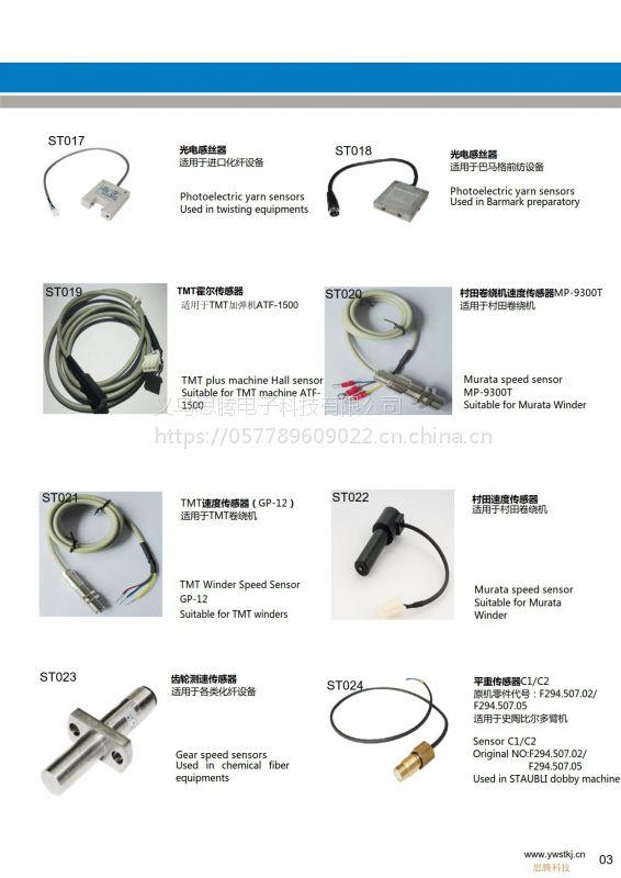 供应喷气喷水剑杆织机电感式传感器-义乌思腾电子科技有限公司
