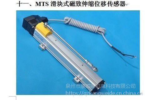 MTS位移传感器RHM0800D601C101121