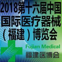 2018年第十六届中国国际医疗器械(福建)博览会