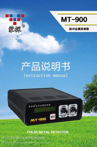 MT-900脉冲金属探测器 高质量 低价格值得您拥有 好脉冲选鑫丰达