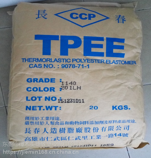 劳保用品 抗紫外线性能 耐化学性良好 TPEE 台湾长春 1163XL