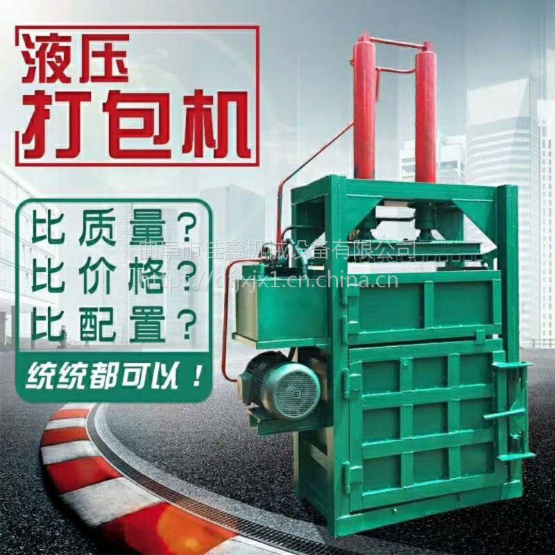 塑料瓶60吨打包机厂家 佳鑫立式液压挤包机 旧书废纸液压压块机