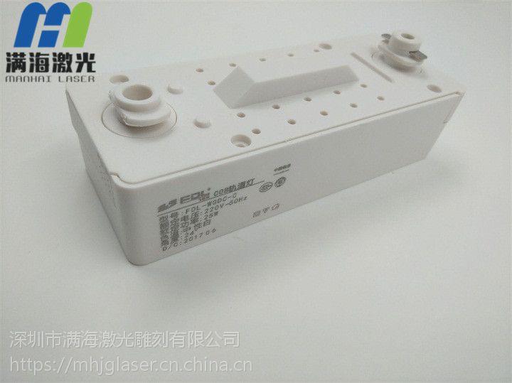 深圳福田塑胶电源电器外壳激光镭雕加工-满海激光雕刻