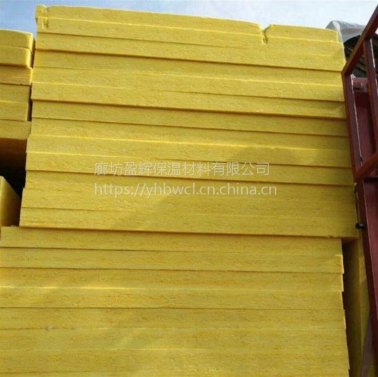 吸音保温玻璃棉板 盈辉厂家一样的产品 不同的服务 离玻璃棉板