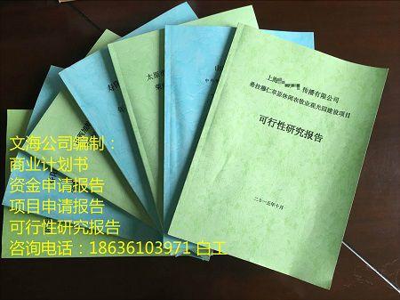 定襄县哪家公司能做立项报告还有资质章