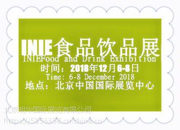 食品展会/2018第九届INIE中国国际高端食品饮品产业博览会
