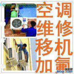 南京建邺区空调维修清洗及安装维护服务公司