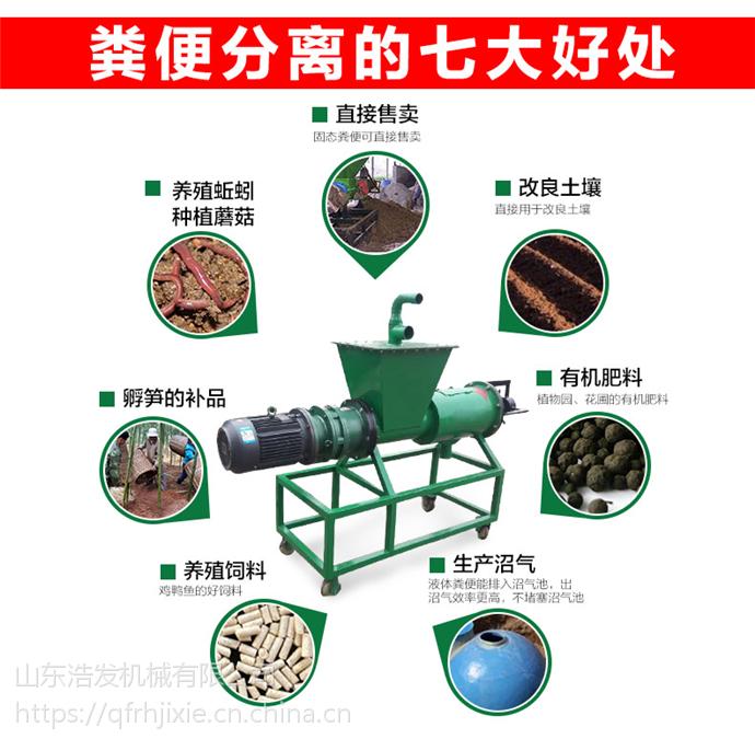 粪便挤压脱水机 生产加工干湿分离机