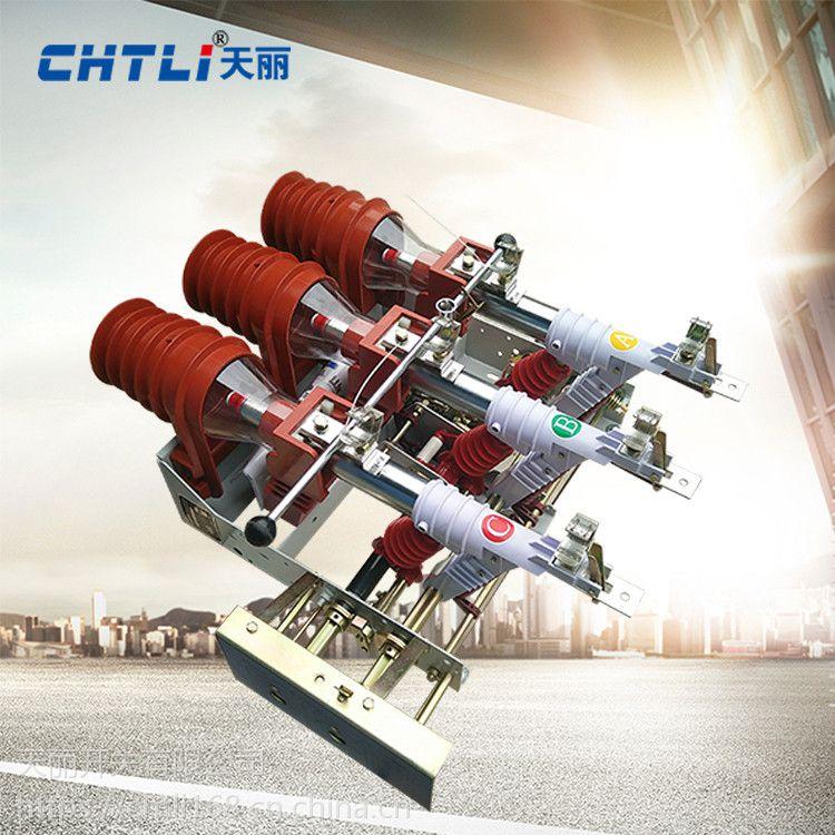 天丽FKRN12-12D/T125-31.5KA压气式负荷开关