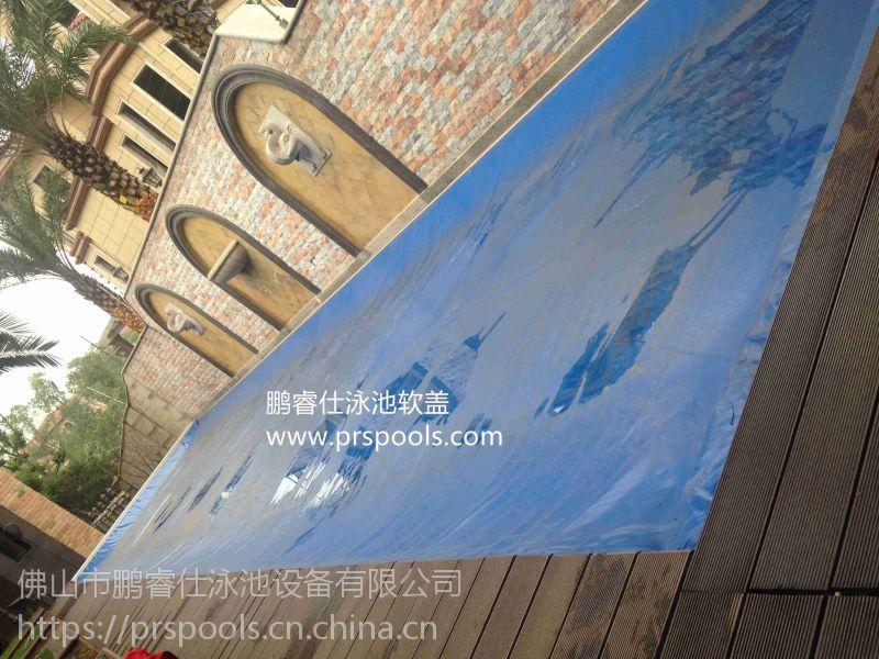 泳池自动覆盖系统 鹏睿仕游泳池轨道式膜盖 安全覆盖工程