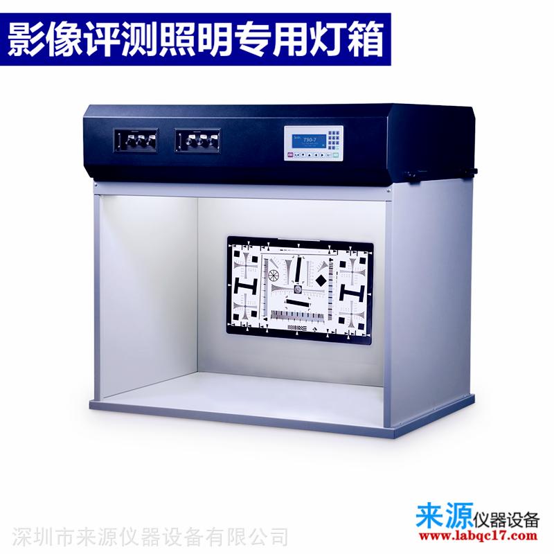 3nh三恩时TILO天友利T90-7摄像头图像测试照明环境标准光源色温可调灯箱