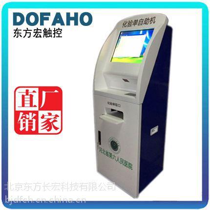 19寸立式触摸一体机多功能触控一体机售票医院银行打单自助终端机