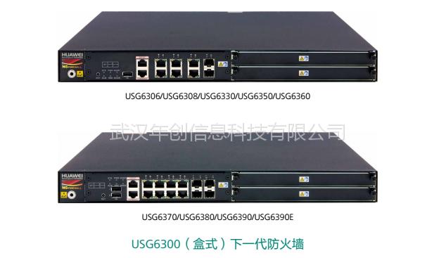 华为 USG6330 下一代企业级防火墙 VPN防火墙4GE+2combo