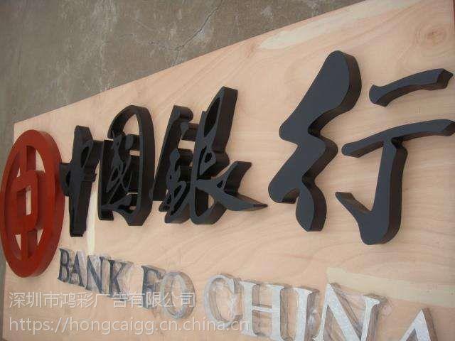 不锈钢烤漆字,公司前台形象墙,不锈钢腐蚀牌,不锈钢广告制品