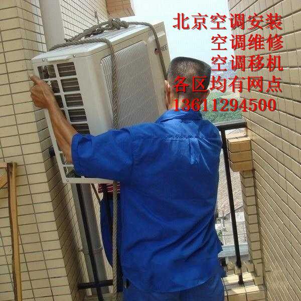 空调移机性价比高(北京大兴)√欢迎咨询