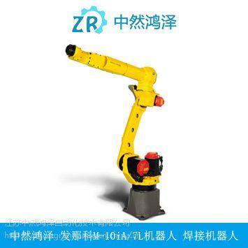 江阴中然鸿泽发那科M-10iA/7L机器人焊接机器人厂家直销