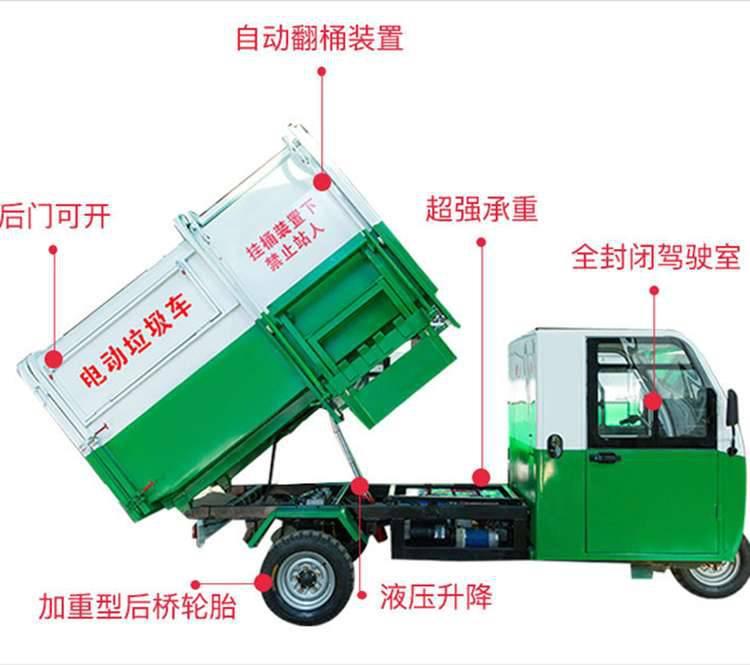垃圾清运车 电动三轮垃圾车多少钱?三石机械来告诉您
