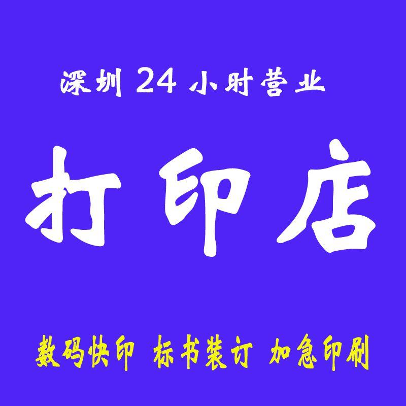 标书装订的流程 制作一套标书多少钱 深圳鑫丰鹏广告图文店