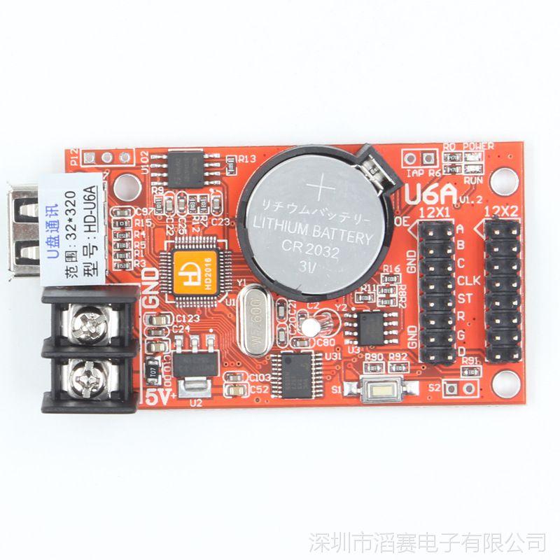 灰度HD-U6A LED显示屏控制卡 单双色控制卡 户外室内使用