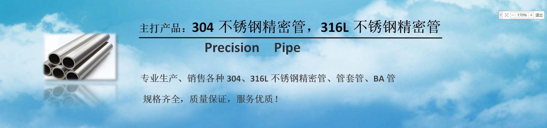 常州华铭钛精密钢管有限公司