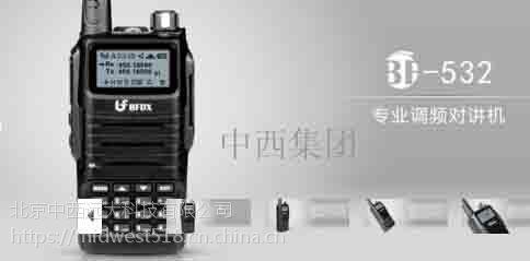 中西专业调频对讲机 型号:BF01-BF-532库号:M17874