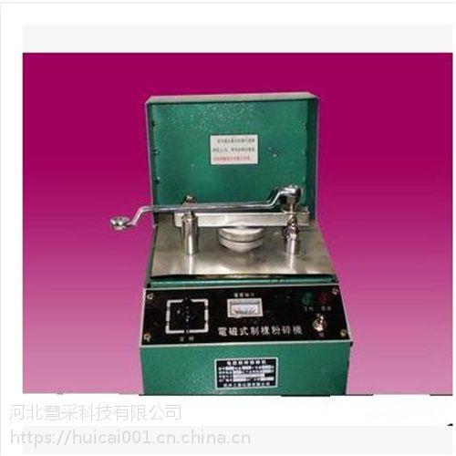 通州型电磁矿石粉碎机 DF-4型电磁矿石粉碎机低价促销