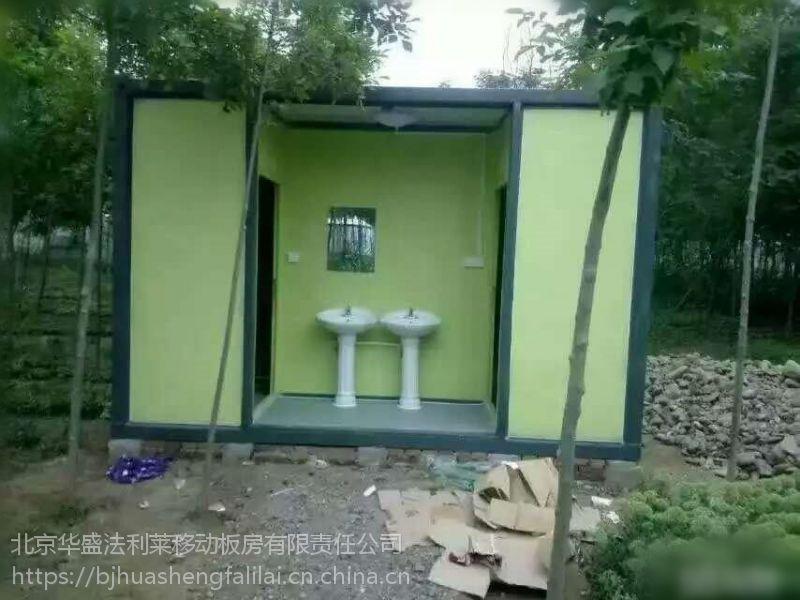 北京法利莱专业制作卫生间、住人集装箱