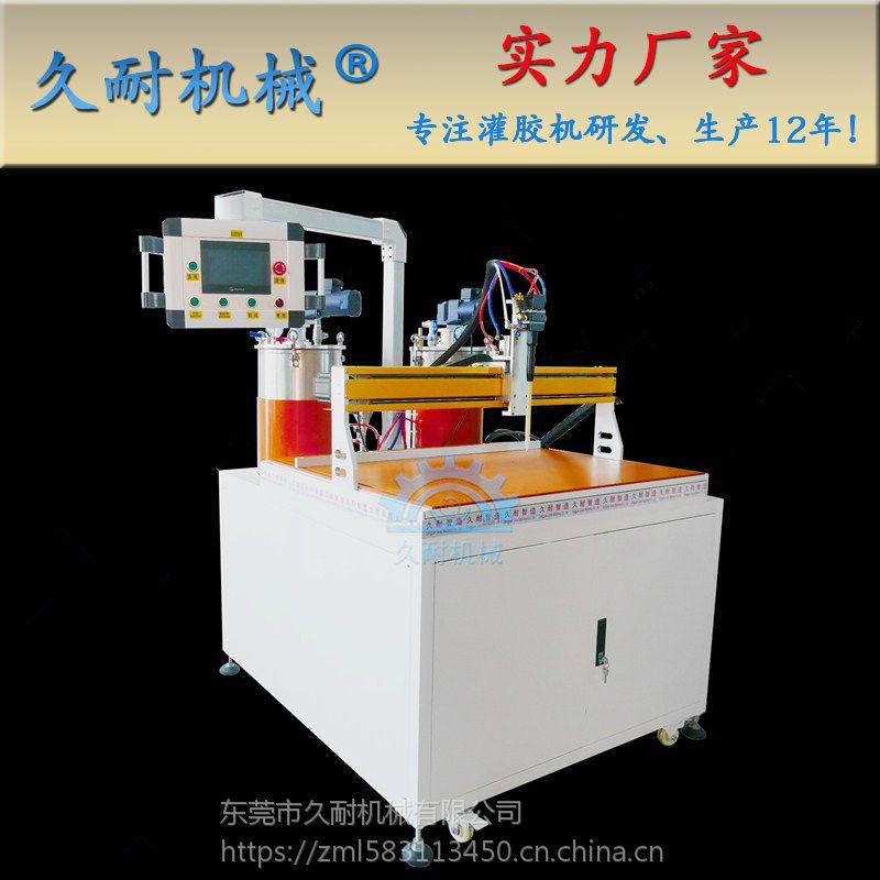 久耐机械 5:1双组份环氧树脂灌胶机