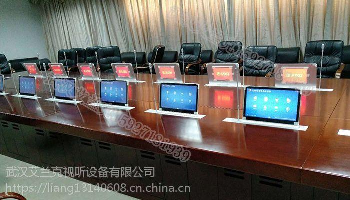 无纸化会议触控设备液晶屏双屏一体升降器武汉艾兰克供应