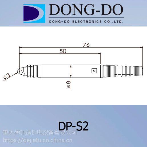 DONG-DO 东渡 位移传感器 价格低 DP-S2