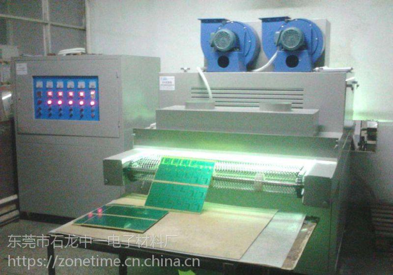 油墨中一300UV型光固化阻焊油墨