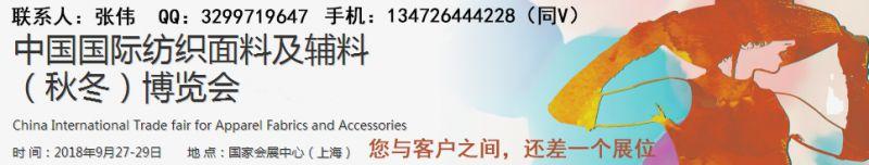 2018中国国际纺织面料及辅料展(秋冬展)