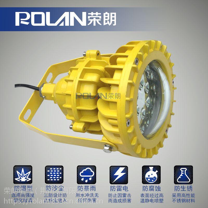 TG732B防爆LED平台灯 40W防爆灯生产商