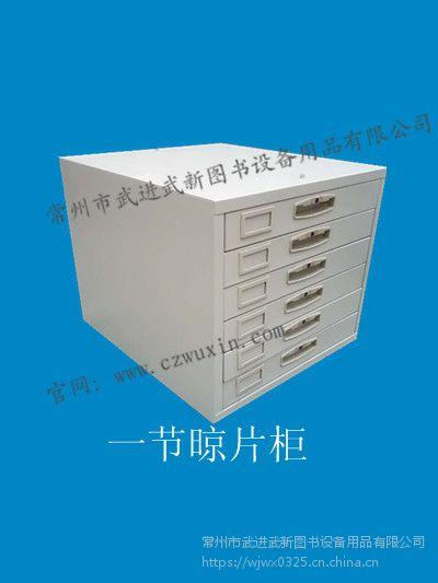 武新牌常州厂家直销蜡片柜蜡块柜质量好欢迎选购13606145886