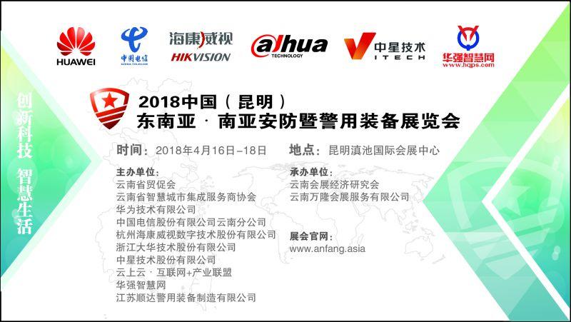 追风光电将参加2018中国(昆明)东南亚南亚安防展
