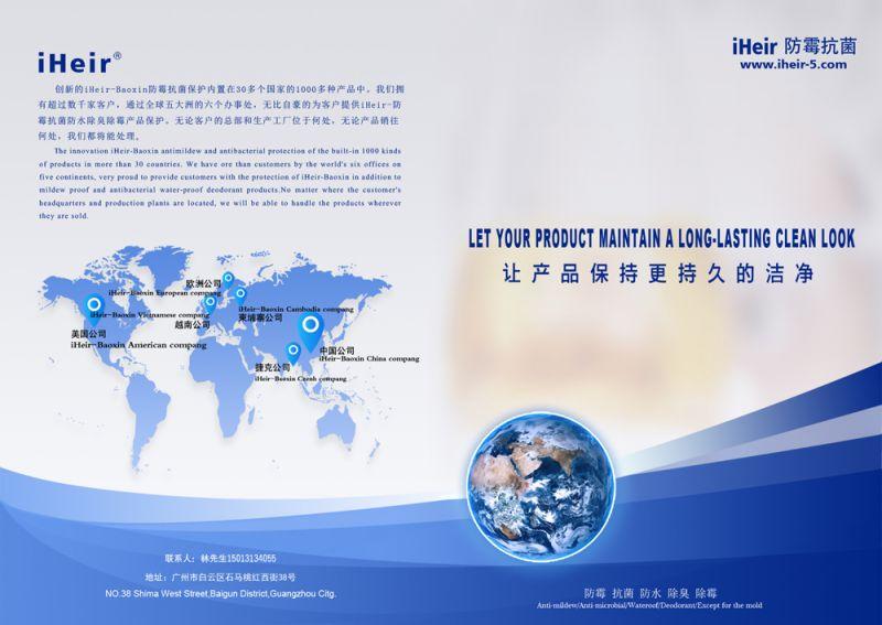 广州艾浩尔防霉抗菌科技有限公司产品宣传册