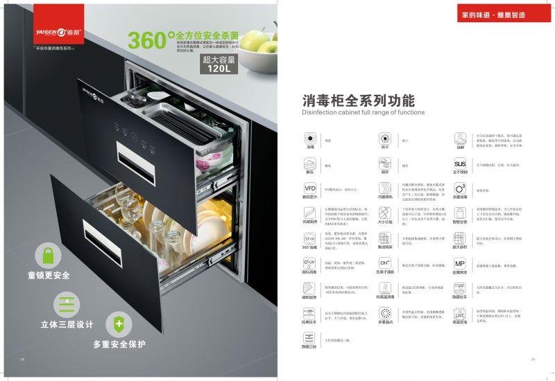 雅凰XB11消毒柜 臭氧+紫外线 透视窗,童锁更安全