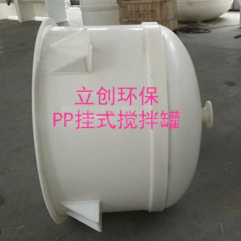 重庆立创厂家制作加工PP挂式搅拌罐 反应釜 槽罐 发泡剂搅拌
