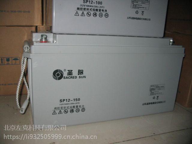 圣阳蓄电池 型号SP12-150通信系统专用 参数规格报价12V150A