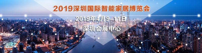 2019深圳国际智能家居博览会