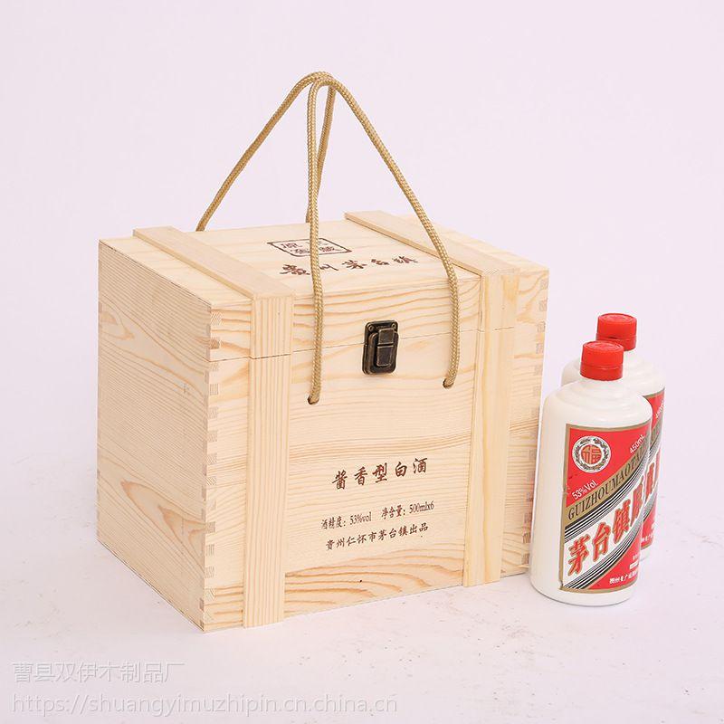 厂家定制六瓶装包装白酒木盒 茅型瓶酒盒