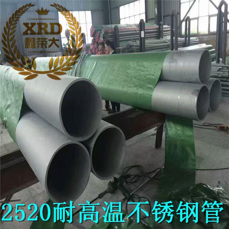 2520不锈钢管 耐高温耐腐蚀不锈钢无缝管