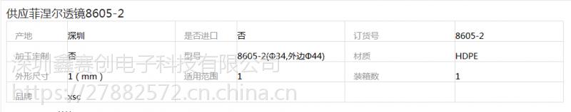 深圳鑫赛创菲涅尔透镜8605-2