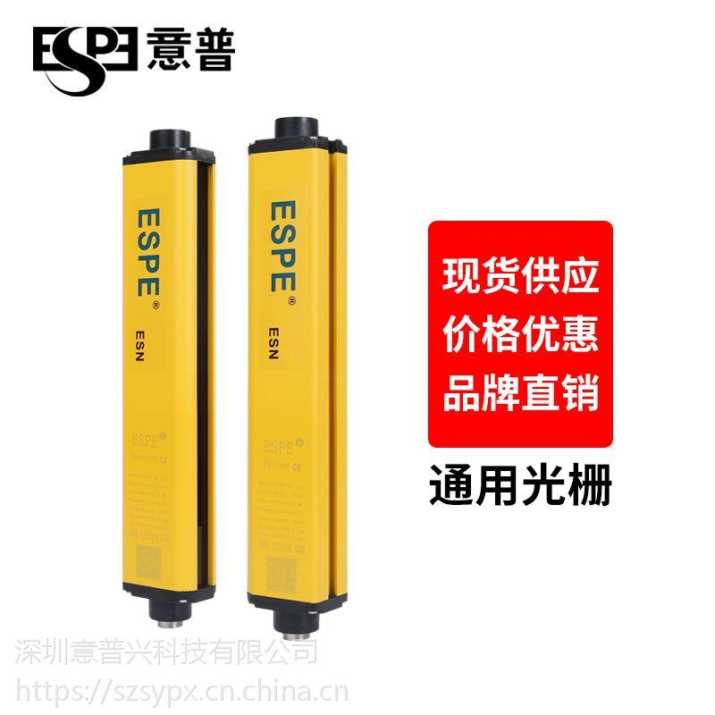 意普ESN红外线光栅安全光幕油压机液压机冲压保护器模切机热压机自动化非标
