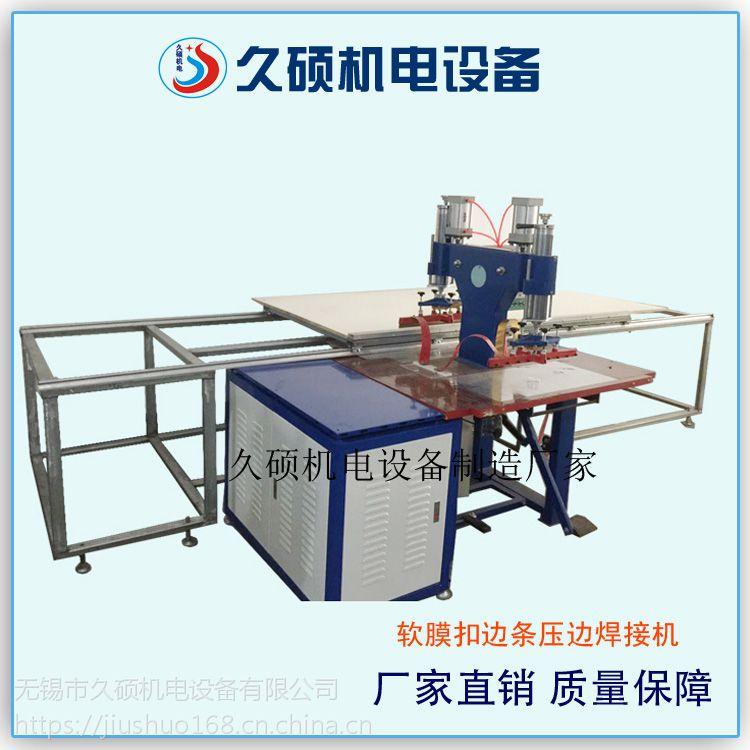 专业生产软膜压边机 扣边条专用焊接机 软膜天花拼接机找久硕