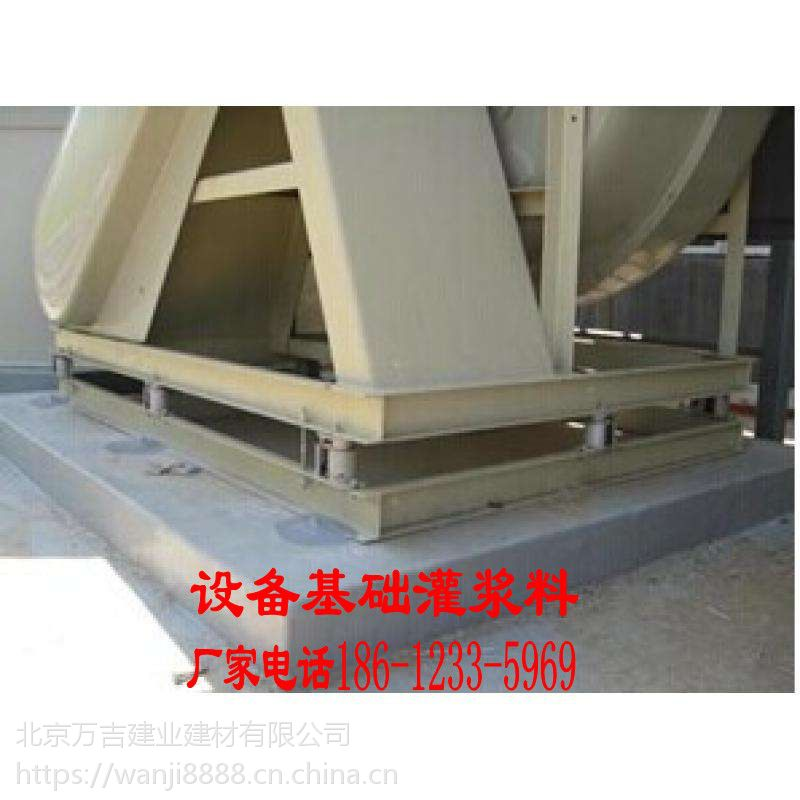 北京昌平区高强无收缩灌浆料厂家 设备基础二次灌浆料价格 防锈