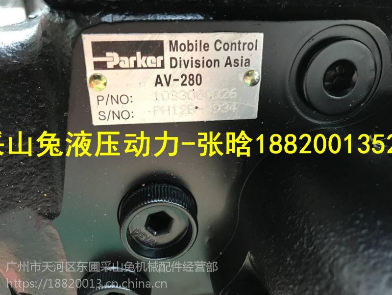 大宇220-5 山重921分配阀 美国派克AV-280