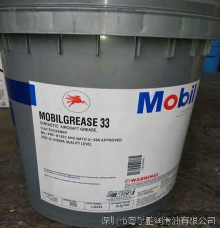 免邮 Mobilgrease 33合成航空润滑油 美浮33号航空黄油 品牌特卖