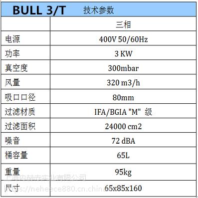 立式吸尘器价格工业除尘设备意柯西品牌BULL3T图片展示