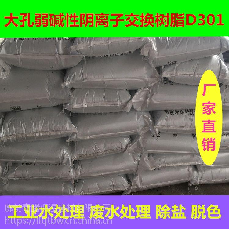 福建D301阴离子交换树脂批发 青腾D301阴离子交换树脂批量价优